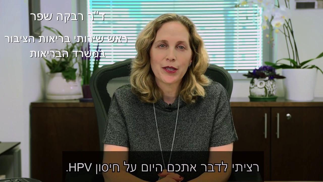 hpv torokrák gardasil vakcina nagy szemölcsök élni
